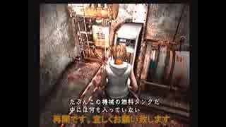 【友人に騙されてやらされてます】◆SILENT HILL 3◆実況プレイ動画 part12 thumbnail
