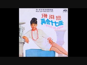 ジュディ・オング『悲しみの十字架』北京語版1…翁倩玉「玉女 ...