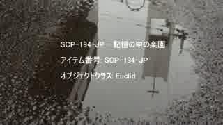 【SCP-JP】SCP-194-JP