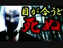 【実況】目が合うと死ぬ!とんでもなく怖いホラーゲームを楽しむわ01