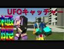【GMOD】極限のUFOキャッチャー【実況】