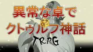異常な卓でクトゥルフ神話TRPG part FINAL