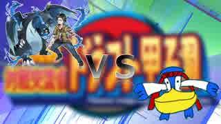 【ポケモンORAS】ペリカンのドラフト甲子園 5試合目【VSマツさん】
