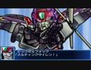 スーパーロボット大戦BX ビッグボルフォッグ