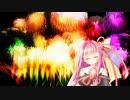 【VOICEROID非実況動画祭】 茜の恋の熱中症