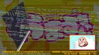 【うまるちゃん】吹奏楽の為の「かくしん的☆めたまるふぉ~ぜっ!」 thumbnail