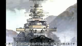【ゆっくり解説】世界の艦船 ドイツ戦艦