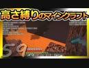 【Minecraft】高さ縛りのマインクラフト 第59話【ゆっくり実況】