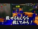 絶対に殺してはいけないSplatoon 2試合目/ガルナ(オワタP)