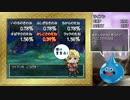 【ゆっくり実況】PS版ドラゴンクエスト4最強への礎part2