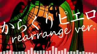 【Electroアレンジ】からくりピエロをリアレンジしてみた【ドッシー】