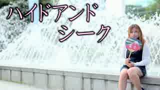 【Rima】 ハイドアンド・シーク 踊ってみた 【金髪Last】