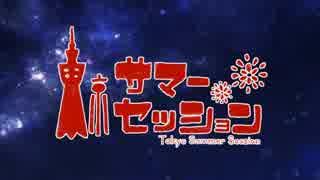 【ロマンチスト】東京サマーセッション  歌ってみた 【CKun x Fio爵】