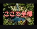 【実況】日刊 ぼくのなつやすみ 8月26日