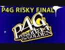【P4G】ペルソナ4 ザ・ゴールデンを難易度RISKYで実況プレイ FINAL