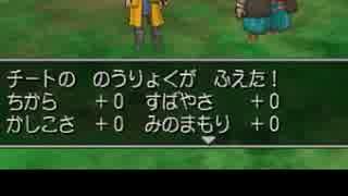【ゆっくり実況】 ドラクエ8 チートプレイ (初期ステータス固定) part1