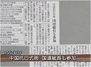 【歴史修正主義】自由主義陣営から隔離するべき中華圏の指導者達[桜H27/8/26]