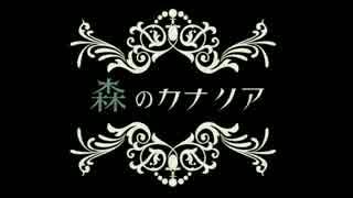 【初投稿オリジナル】森のカナリア【初音ミク】 thumbnail