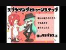 【替え歌】スプラソングとトゥーンステップ【血界戦線ED】