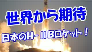 【世界から期待】 日本のH-ⅡBロケット!