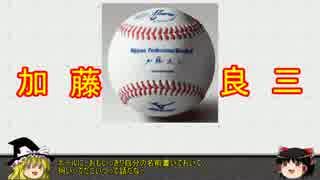 【ゆっくり解説】プロ野球の黒い事件簿par