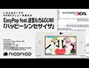EasyPop feat.巡音ルカ&GUMI「ハッピーシンセサイザ」 / ニンテンドー3DSテーマ ニコニコアレンジ