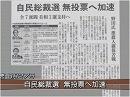 【政界再編?】自民と維新の選挙と人事[桜H27/8/27]