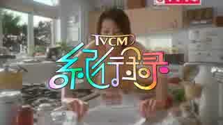 TVCM合作CM合作