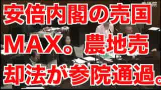【緊急拡散】安倍内閣の売国MAX。農地売却法が参院通過。