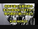 昭和天皇の玉音放送の本当の意味知ってますか?現代語訳で聞いてみよう