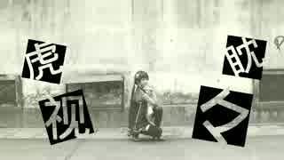 【舞姫】 虎視眈々 踊ってみた。