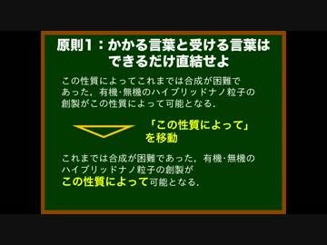 【改訂版】ゆっくりが論文の書き方を教えるよ 第9回 修飾の順序