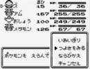ポケモン緑 バグ part10