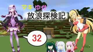 【Minecraft】マキゆか放浪探検記 Part32