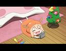 干物妹!うまるちゃん 第8話「うまるとクリスマスとお正月」