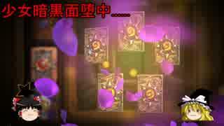【Hearthstone】ゆっくりがTGT50+30+17+1パック開封の先にある物を目指して後編!Part16