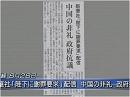 【報道しない自由】中共の非礼を報じない日本メディアの闇[桜H27/8/28]