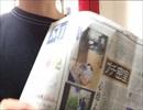 【速報】もこう、新聞に載る!!