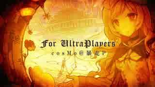 【全曲版クロスフェード】For UltraPlayers / cosMo@暴走P【9月2日発売】