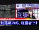 【CoCリプレイ】鯰尾と鶴丸で「虚箱」