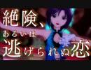 夜想花(真・千早・貴音)で「絶険、あるいは逃げられぬ恋M@STER.ver」
