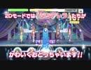 シンデレラガールズ   スターライトステージ  LIVE  2Dモード映像公開