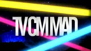 【合作】メドレー「TV CM MAD」