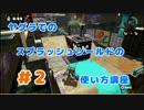 【スプラトゥーン】ヤグラのスプラッシュシールド設置ポイント講座 Part2