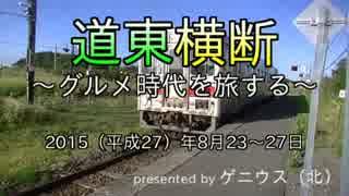 【旅行】道東横断~グルメ時代を旅する~ part1【鉄道】