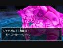 【3DS版DQ8】ジャハガロス戦【ネタバレ注