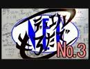 ネオもろたでデュエル Part.03 thumbnail