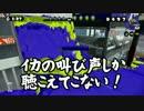 絶対に殺してはいけないSplatoon 3試合目(完)/ガルナ(オワタP)