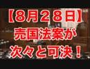 【8月28日】売国法案が次々と可決!