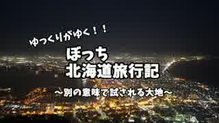 【ゆっくり】北海道旅行記 1 OP 出発編